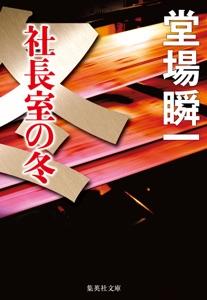 社長室の冬(メディア三部作) Book Cover