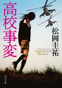 高校事変 Book Cover