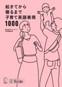[音声DL付]起きてから寝るまで子育て英語表現1000 Book Cover