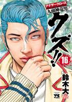 鈴木大 - クズ!! ~アナザークローズ九頭神竜男~ 16 artwork