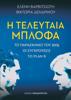 Ελένη Βαρβιτσιώτη & Βικτώρια Δενδρινού - Η τελευταία μπλόφα artwork