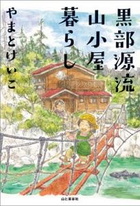 黒部源流山小屋暮らし Book Cover