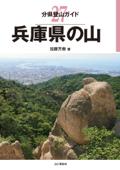 分県登山ガイド 27 兵庫県の山 Book Cover