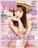 ViVi (ヴィヴィ) 2019年 5月号
