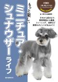 もっと楽しい ミニチュア・シュナウザーライフ Book Cover