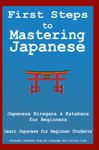 First Steps to Mastering Japanese