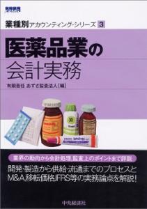 【業種別アカウンティング・シリーズ】3 医薬品業の会計実務 Book Cover