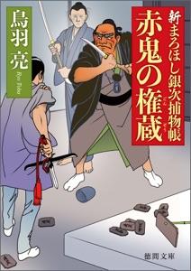 新まろほし銀次捕物帳 赤鬼の権蔵 Book Cover