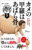 カメの甲羅はあばら骨 ~人体で表す動物図鑑~ Book Cover