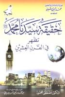 حقيقة سيدنا محمد ﷺ