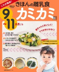 これが最新!きほんの離乳食 カミカミ期 9~11カ月ごろ Book Cover