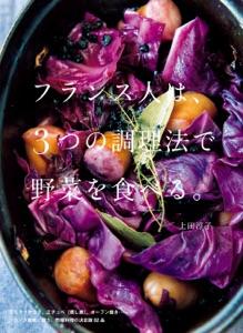 フランス人は、3つの調理法で野菜を食べる。 Book Cover