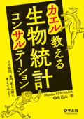 カエル教える 生物統計コンサルテーション(羊土社)―――その疑問、専門家と一緒に考えてみよう Book Cover