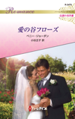 愛の谷フローズ Book Cover