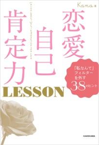 恋愛自己肯定力 LESSON 「私なんて」フィルターを外す38のヒント Book Cover