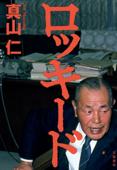 ロッキード Book Cover