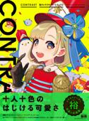 CONTRAST 裕キャラクターアートワークス Book Cover