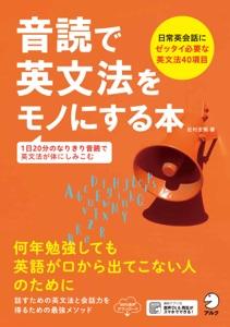 [音声DL付]音読で英文法をモノにする本 Book Cover