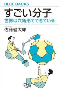 すごい分子 世界は六角形でできている Book Cover