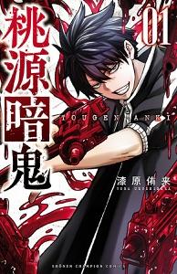 桃源暗鬼 1 Book Cover