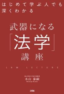 はじめて学ぶ人でも深くわかる武器になる「法学」講座 Book Cover