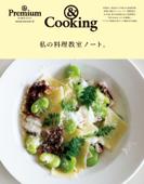 & Premium特別編集 私の料理教室ノート。 Book Cover