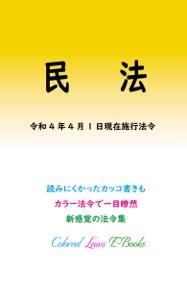 民法 令和元年度版(令和4年4月1日) Book Cover