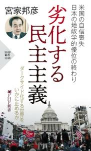 劣化する民主主義 Book Cover