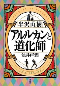 半沢直樹 アルルカンと道化師 Book Cover