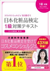 日本化粧品検定 1級対策テキスト コスメの教科書 Book Cover