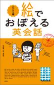 絵でおぼえる英会話 ビジネス編 Book Cover