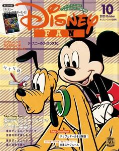 ディズニーファン 2020年 10月号 Book Cover