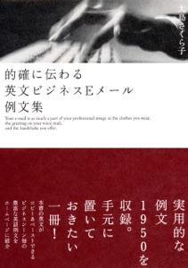 的確に伝わる英文ビジネスEメール例文集 Book Cover