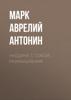 Наедине с собой. Размышления - Марк Аврелий Антонин & С. Роговин