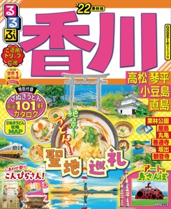 るるぶ香川 高松 琴平 小豆島 直島'22 Book Cover