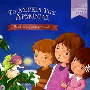 Download and Read Online Το Αστέρι της Αρμονίας