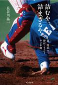 詰むや、詰まざるや 森・西武 vs 野村・ヤクルトの2年間 Book Cover