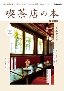 喫茶店の本 Book Cover