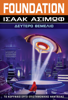 Isaac Asimov - Δεύτερο Θεμέλιο artwork