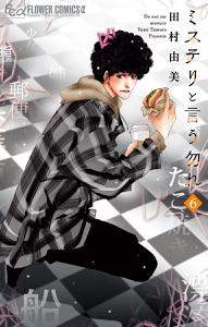 ミステリと言う勿れ(6) Book Cover
