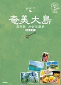 02 地球の歩き方JAPAN 島旅 奄美大島~奄美群島1~ 3訂版 Book Cover