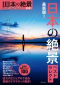 最新版!日本の絶景ベストセレクト2021 Book Cover