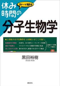 休み時間の分子生物学 Book Cover