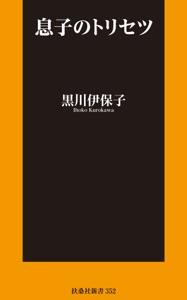 息子のトリセツ Book Cover