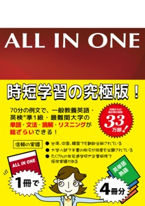 ALL IN ONE (第4版) Book Cover