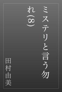 ミステリと言う勿れ(8) Book Cover