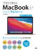 今日から使えるMacBook Air & Pro macOS Big Sur対応 Book Cover