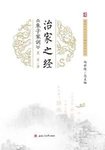 治家之经:《朱子家训》 Book Cover