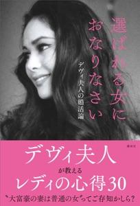 選ばれる女におなりなさい デヴィ夫人の婚活論 Book Cover