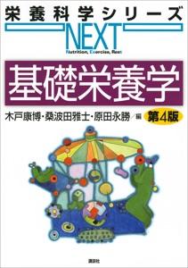 基礎栄養学 第4版 Book Cover